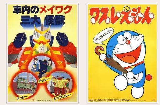 Le Japon et la publicité